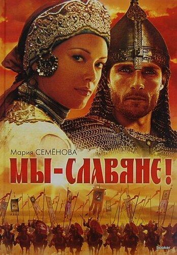 Семёнова Мария. Мы - славяне!