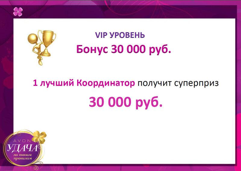 VIP уровень