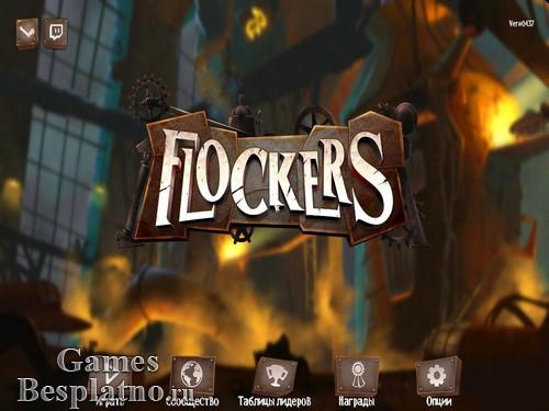 Flockers / Овцы