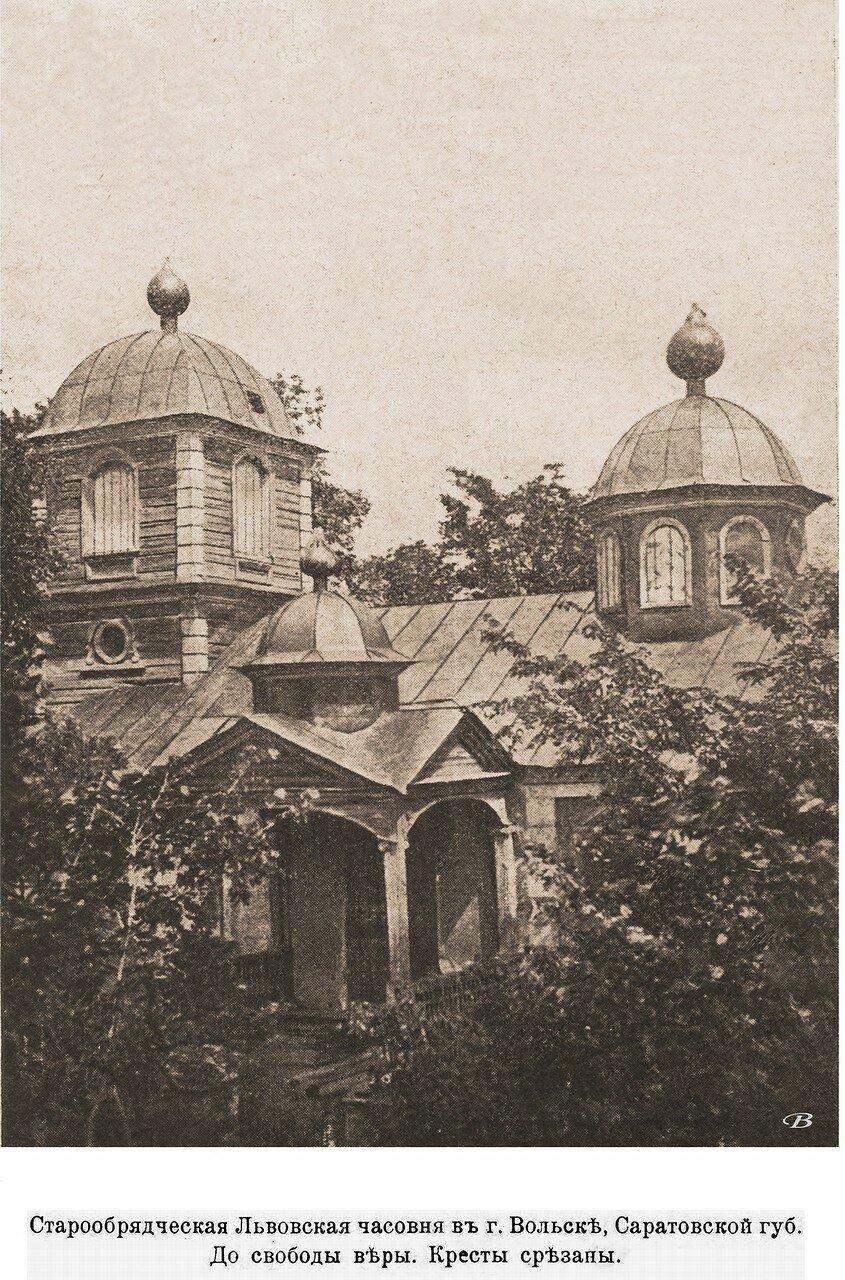 Старообрядческая Львовская часовня в Вольске, Саратовской губернии. До свободы веры. Кресты срезаны