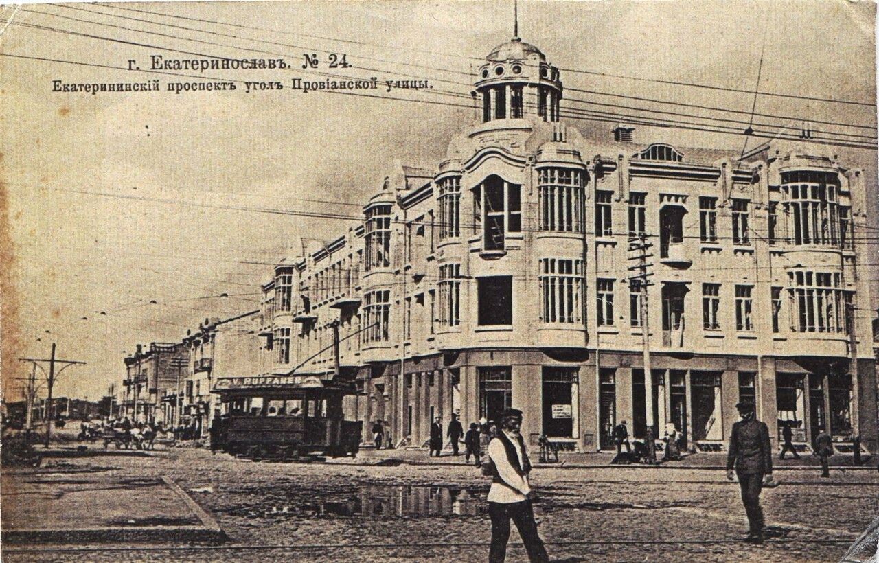 Екатерининский проспект и угол Провианской улицы