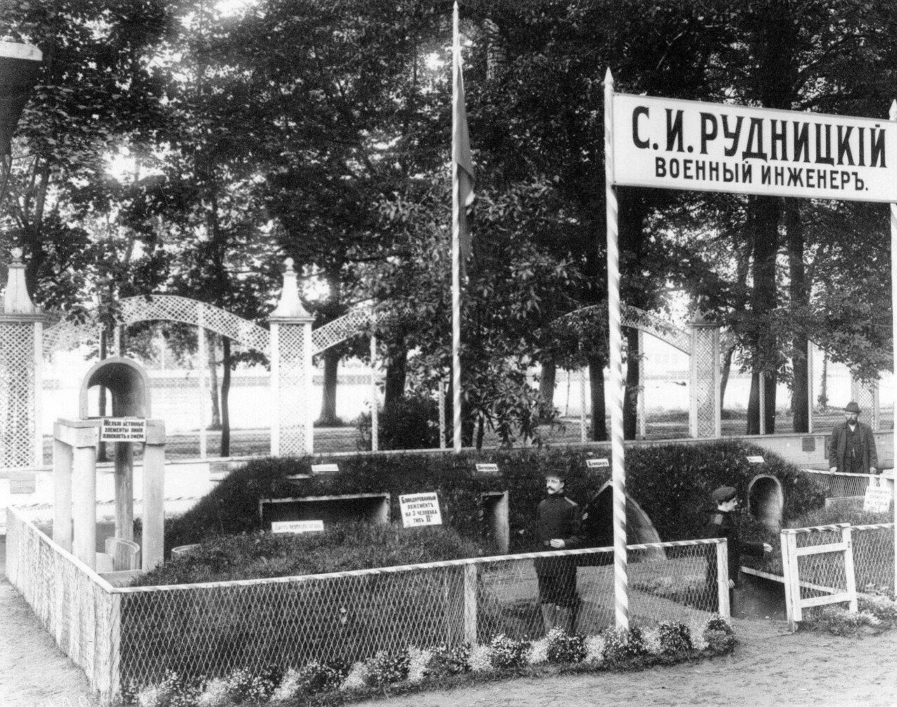 39. Железобетонные конструкции системы военного инженера С.И.Рудницкого