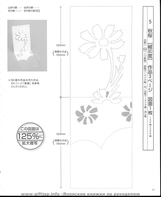 Открытка киригами цветы схемы и описание владелец