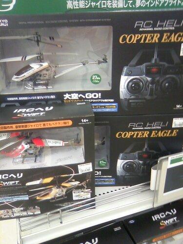 радиоуправляемый вертолет (до 15метров)