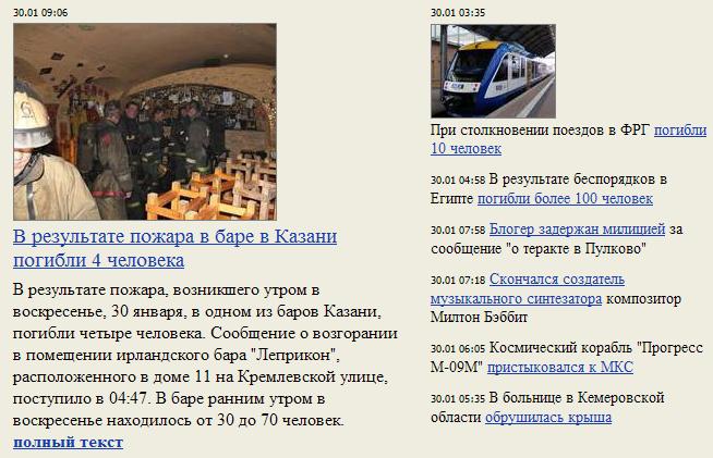 Позитивные новости 30.01.2011