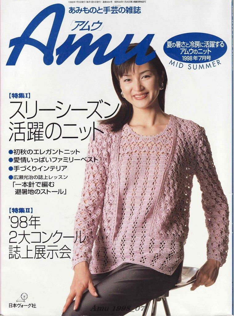 Amu 1998_07_Page_01.jpg