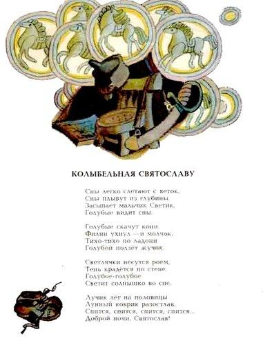 рисовал Лев Токмаков, Усни-трава, колыбельные, Ирина Токмакова