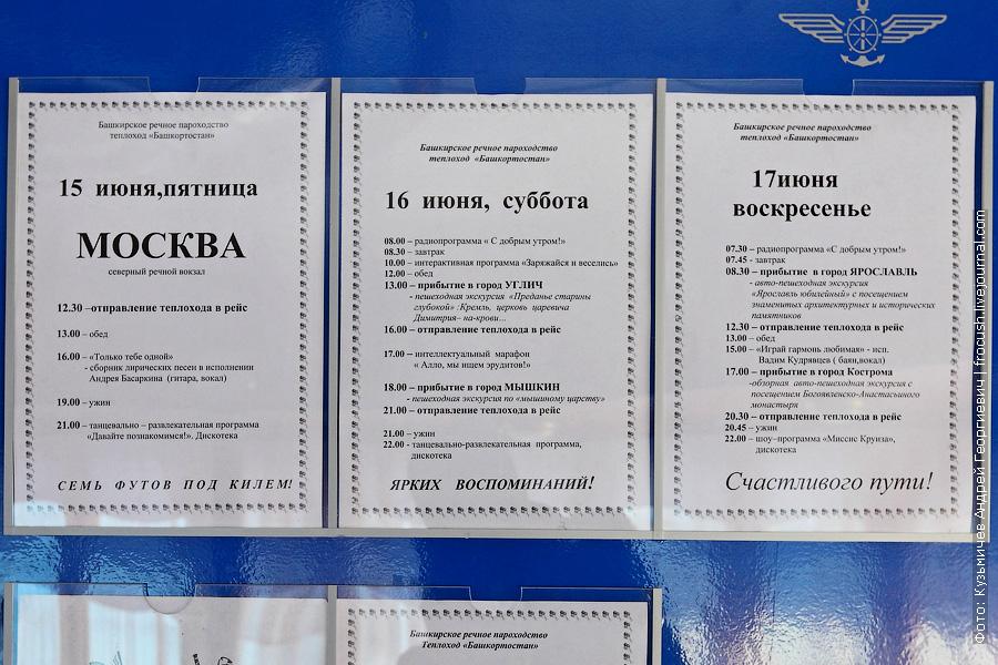 Информационный стенд в ресторане теплохода. Теплоход «Башкортостан». Фотография