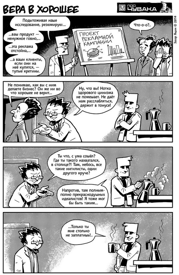 Вер комикс
