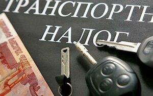 В Московской области увеличится транспортный налог