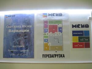 Музея современного искусства Одессы