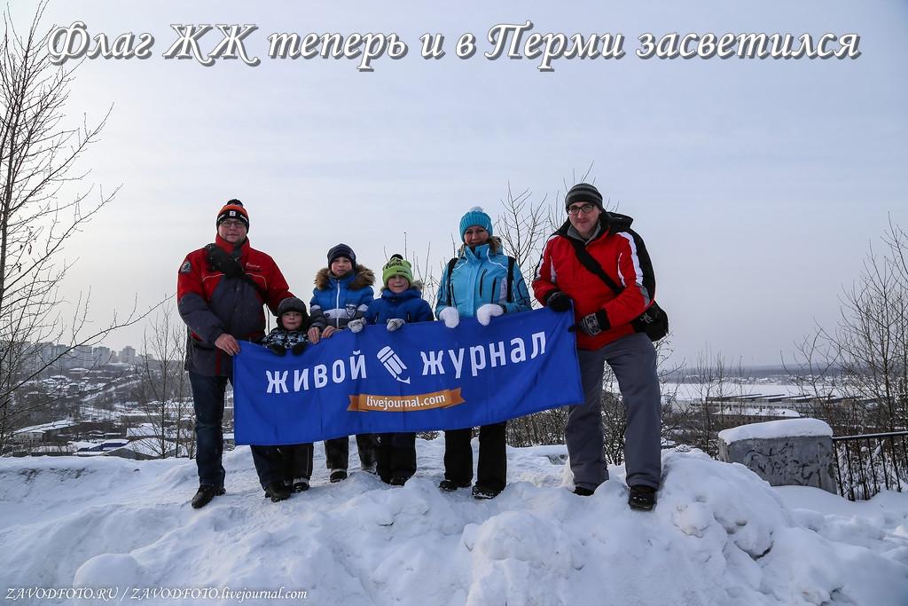 Флаг ЖЖ теперь и в Перми засветился.jpg