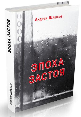 Эпоха застоя (обложка)-400.jpg