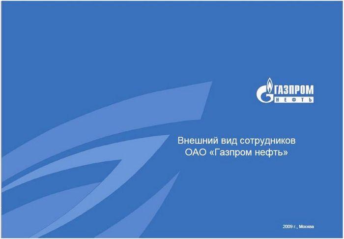 Дресс код от Газпрома (17 страниц приложения к приказу о внешнем виде) 0 10e7b6 4cd5239c orig