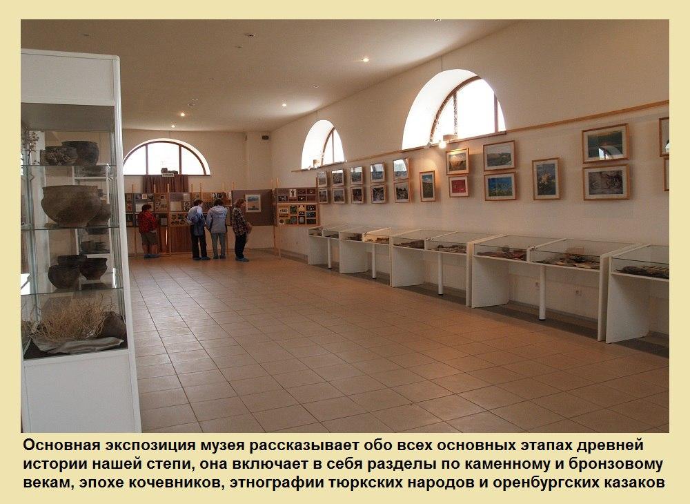 Экспозиция музей ″Природы и Человека″ (05.11.2015)