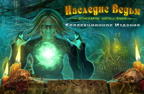 Наследие ведьм: Проклятие Чарльстонов. Коллекционное издание | Witches Legacy: The Charleston Curse CE (Rus)