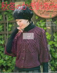 Fall of Crochet vol.7 2015 (Let's Knit Series 80472)