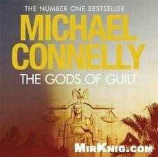 Аудиокнига The Gods of Guilt (Audiobook)