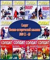 Журнал Военно-исторический альманах Солдат (старый), №№ 51 – 60 (2000) PDF