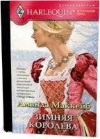 Аудиокнига Аманда Маккейб - Зимняя королева