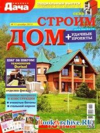 Журнал Любимая дача. Спецвыпуск №11 (декабрь 2013). Строим дом