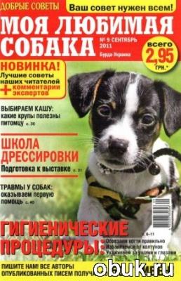 Книга Моя любимая собака №9 (сентябрь 2011)