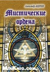 Книга Мистические ордена