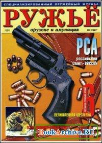 Ружье. Оружие и амуниция № 01 1997