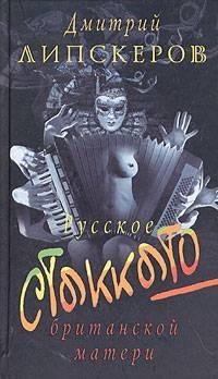 Книга Дмитрий Липскеров Русское стаккато - британской матери