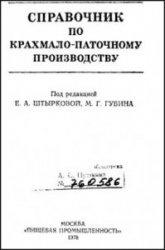 Книга Справочник по крахмало-паточному производству