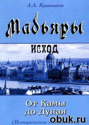 Книга Мадьяры. Исход от Камы до Дуная