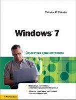 Аудиокнига Windows 7. Справочник администратора pdf 14,4Мб