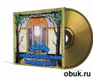 Аудиокнига Валерий Синельников. Волшебная книга (медитация для детей)