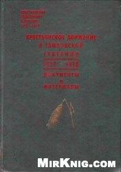 Книга Крестьянское движение в Тамбовской губернии (1917—1918): Документы и материалы