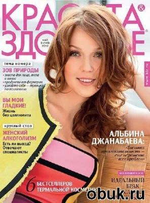 Журнал Красота & здоровье №5 (май 2012)