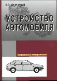 Книга Устройство автомобиля