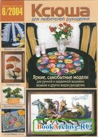 Книга Ксюша. Для любителей рукоделия №6 2004.