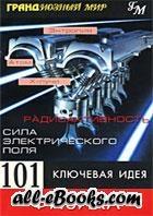 Книга 101 ключевая идея. Физика