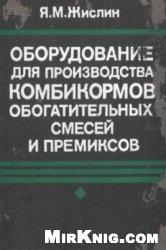 Книга Оборудование для производства комбикормов, обогатительных смесей и премиксов