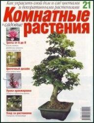 Журнал Комнатные и садовые растения. Выпуск 21