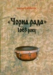 Книга «Чорна рада» 1663 року. Передумови, результати, наслідки