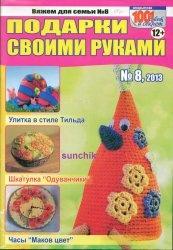 Журнал Вяжем для семьи №8 2013  Подарки своими руками