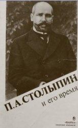 Книга П. А. Столыпин и его время