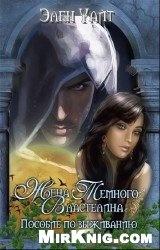 Книга Жена темного властелина. Пособие по выживанию