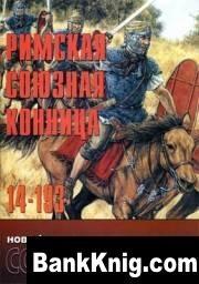 Книга Римская союзная конница 14-193 pdf 17,99Мб