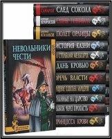 """Книга Серия - """"Исторические приключения"""" (46 книг) fb2, rtf 70Мб"""