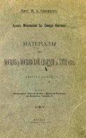 Книга Материалы по Москве и Московской епархии за XVIII век (Вып. 1) pdf 88Мб