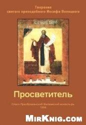 Книга Просветитель