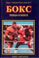 Аудиокнига Бокс левша в боксе pdf 2,1Мб