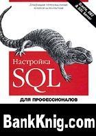 Книга Настройка SQL. Для профессионалов djvu в архиве 5,65Мб